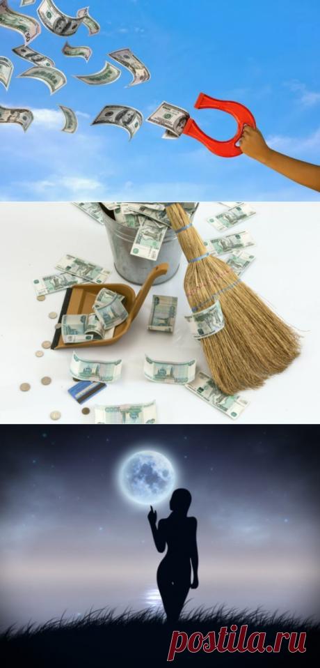 Как привлечь удачу и деньги. Как привлечь финансовую удачу. Ритуал на привлечение денег на луну. Какой кошелек для привлечения денег. * VSETEMI.RU