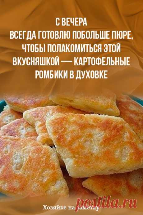 С вечера всегда готовлю побольше пюре, чтобы полакомиться этой вкусняшкой — картофельные ромбики в духовке