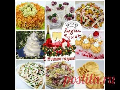 С наступающим Новым годом! Другая Кухня на Постиле!