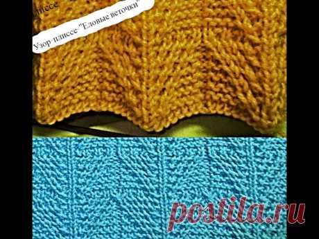 Узор-плиссе ''Еловые веточки'' - запись пользователя yelima (Elena) в сообществе Вязание спицами в категории Вязание спицами для начинающих Юбку-плиссе можно связать по-разному. Предлагаю такой узор: