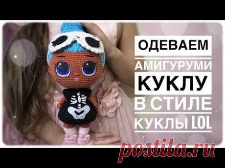 Вяжем одежду для амигуруми куклы в стиле куколки Lol