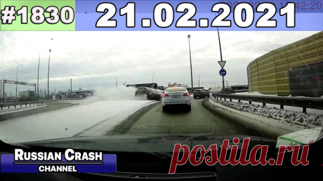 Подборка ДТП № 1830 от «Russian Crash channel» (февраль 2021) — СпецТехноТранс
