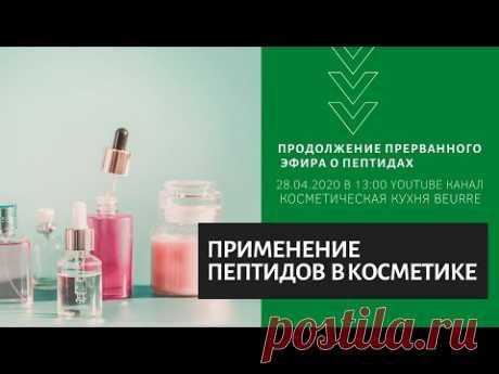 Продолжение прямого эфира: пептиды и их применения в косметике