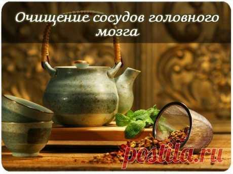 5 НАРОДНЫХ РЕЦЕПТОВ ОЧИЩЕНИЯ СОСУДОВ ГОЛОВНОГО МОЗГА