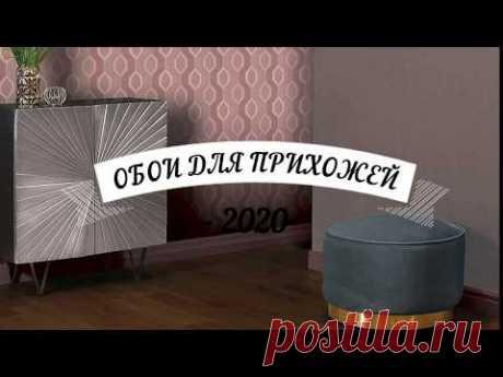 ОБОИ ДЛЯ ПРИХОЖЕЙ 2020 ГОДА!!!!!