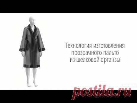 La tecnología de la fabricación del abrigo transparente de seda organzy