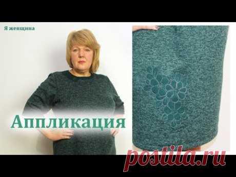 Как выполнить аппликацию на ткани. Выполняем аппликацию на трикотажном платье