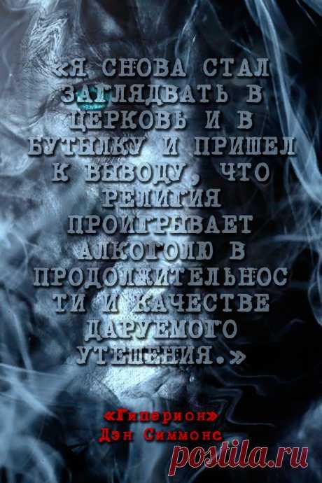 Гиперион - Дэн Симмонс #Цитаты
