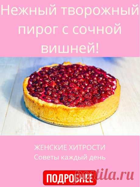 Нежный творожный пирог с сочной вишней!