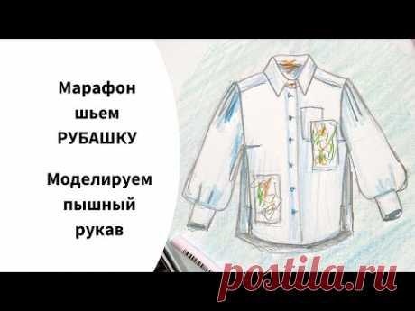 Как смоделировать пышный рукав в рубашке.  МАРАФОН ПО ШИТЬЮ