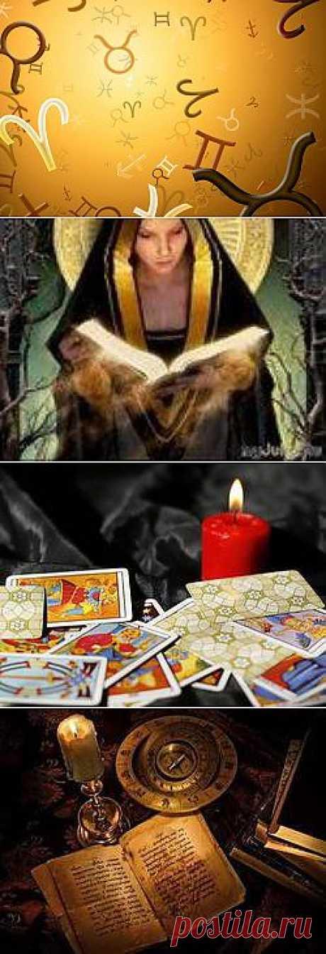 Непознанное - гадания, мистика, значения снов, имен, гороскопы, тайны, заговоры и многое другое