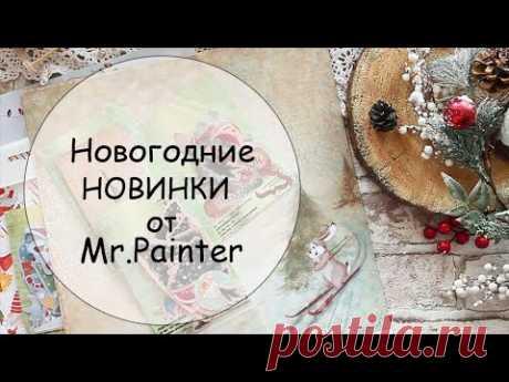 Обзор Новогодних Коллекций от Mr.Painter