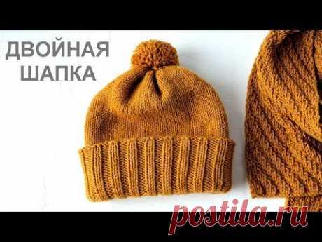 Двойная шапка с отворотом. Вязание спицами. Warm winter hat. Knitting