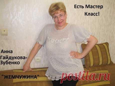 Есть Мастер класс на ЖЕМЧУЖИНУ!-300 рублей.