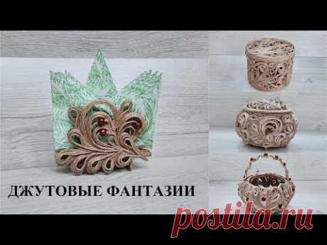 Изделия из джута - Джутовая филигрань - Jute rope/© 2020г