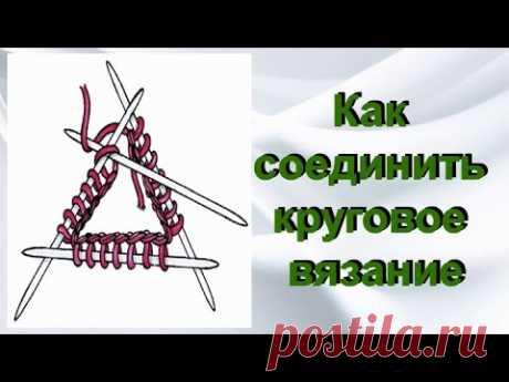 Как соединить круговое вязание | Модное вязание | Яндекс Дзен