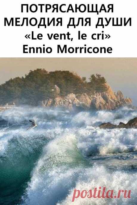 Потрясающая мелодия для души – «Le vent, le cri» Ennio Morricone