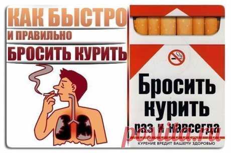 """Друзья, хочу поделиться с вами одной важной новостью. Спустя несколько лет попыток, мне, наконец, удалось бросить курить. Я """"дымил"""" почти 40 лет, и теперь больше не завишу от никотина. И я призываю каждого последовать моему примеру, ведь жить без сигарет действительно здорово! Показать полностью…"""