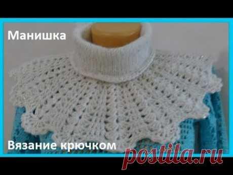 Манишка, вязание крючком, crochet collar  ( Ш 115)
