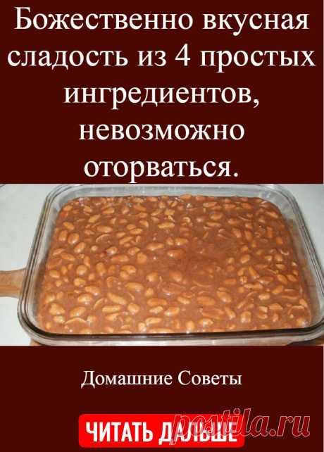 Божественно вкусная сладость из 4 простых ингредиентов, невозможно оторваться.
