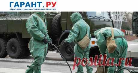 Расширены полномочия Правительства РФ в условиях чрезвычайных ситуаций Поправки в целый ряд законодательных актов внесены с 1 апреля.