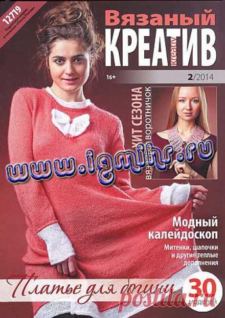 Вязаный креатив №2/2014