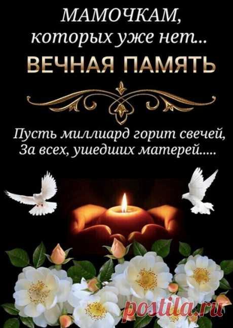 Жизнь коротка... память вечна...