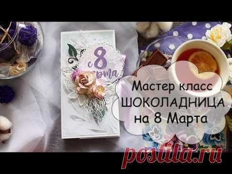 МК Шоколадница на 8 марта