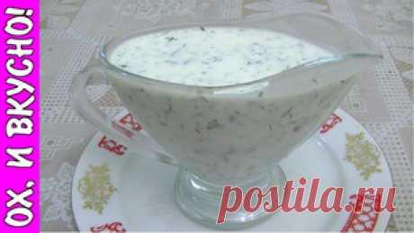 Самый обалденный соус рецепт с фото