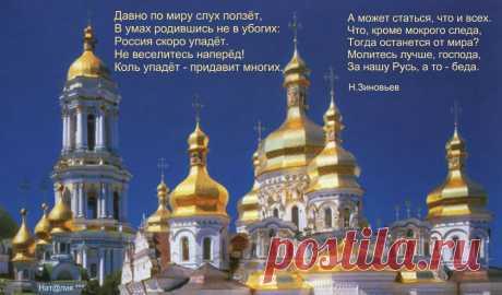 Н.Зиновьев