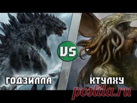 Godzilla VS Ktulhu