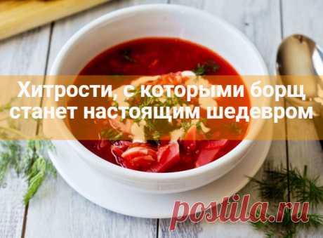 Хитрости, с которыми борщ станет настоящим шедевром - Вкусные рецепты