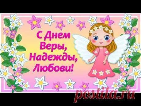 С Днем Веры Надежды и Любви🌸Вера Надежда Любовь🌸День Ангела Вера Надежда Любовь - YouTube