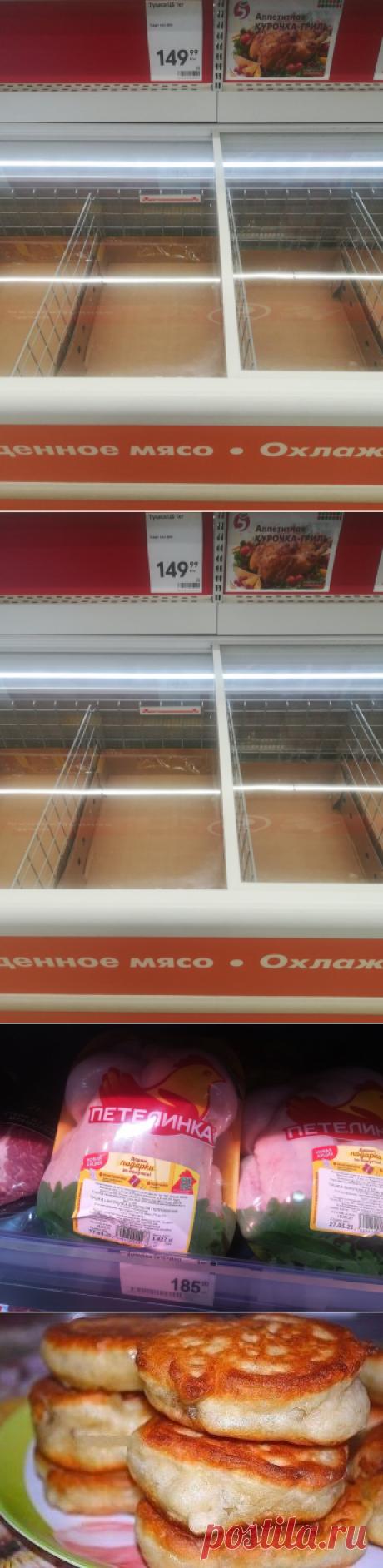 В магазинах кура уже почти 150 рублей, но и она исчезла. Остались одни ценники. Где сдерживание цен? Я уже писала и выкладывала на канале статью о том, как растут... Читай дальше на сайте. Жми подробнее ➡