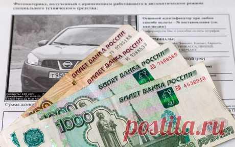 Продал авто, а пришли штрафы за нового владельца. Что делать? Если покупатель не переоформил автомобиль после его приобретения на своё имя, то штрафы будут приходить на предыдущего владельца.Такая ...