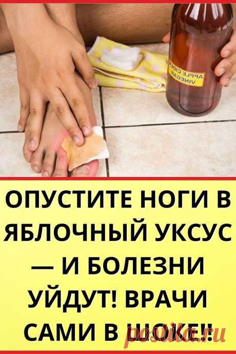 Опустите ноги в яблочный уксус — и болезни уйдут!
