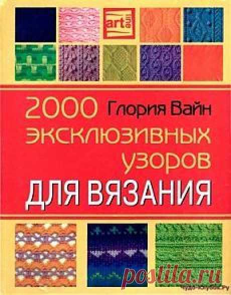 Глория Вайн 2000 эксклюзивных узоров для вязания | ЧУДО-КЛУБОК.РУ
