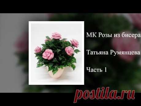 МК Розы из бисера. часть 1 - YouTube