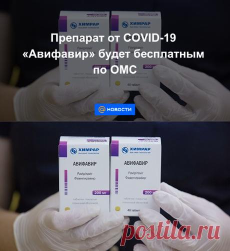 7.11.20-Препарат от COVID-19 Авифавир будет бесплатным по ОМС - Новости Mail.ru