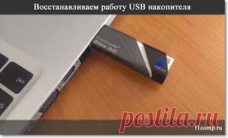 Как прошить флешку? Восстанавливаем работу USB накопителя [на примере Kingston DT Elite 3.0 16GB] | Компьютерные советы