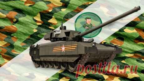 Новейший российский танк с необитаемой башней | Бывалый вояка | Яндекс Дзен