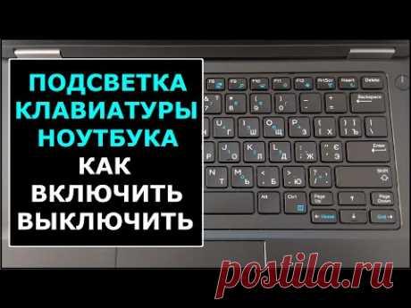 Как включить подсветку клавиш клавиатуры в ноутбуках