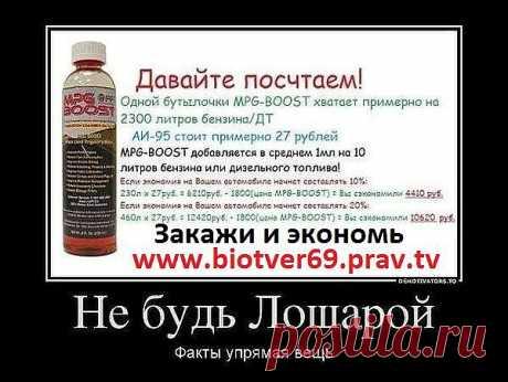 Заказать продукт или начать бизнес вы можете на сайте прав тв www.biotver69.ru