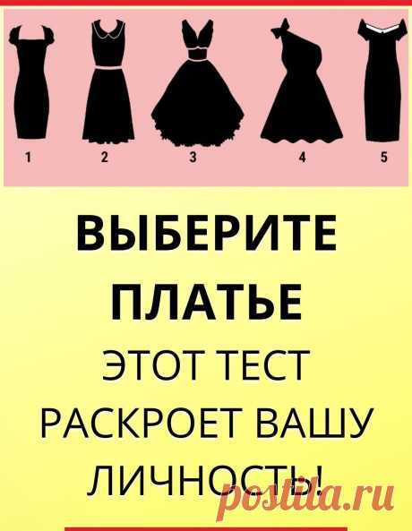 Выберите платье - и этот тест раскроет вашу личность!