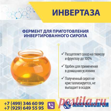 Инвертаза - фермент для приготовления инвертированного сиропа (инвертный сироп, глюкозо-фруктозный сироп), путём расщепления сахарозы на составляющие: моносахара, глюкозу и фруктозу. Основные преимущества фермента ✓ Расщепляет сахарозу на глюкозу и фруктозу до 100%. ✓ Полученный инвертированный глюкозо-фруктозный сироп не кристаллизуется и не выпадает в осадок. ✓ Удобен в применении (простой технологический процесс приготовления инвертированного сиропа).