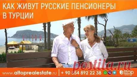 Недвижимость в Турции: Как живут русские пенсионеры в Турции / ALTOP Real Estate
