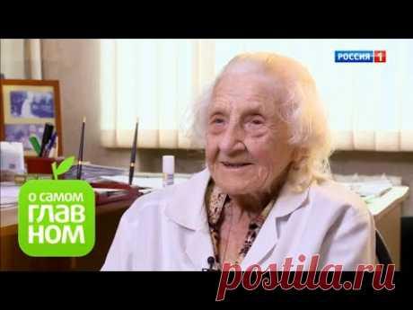 О самом главном: 7 правил долголетия; зуд половых органов; гость - старейший хирург Алла Лёвушкина