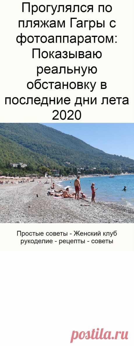 Прогулялся по пляжам Гагры с фотоаппаратом: Показываю реальную обстановку в последние дни лета 2020
