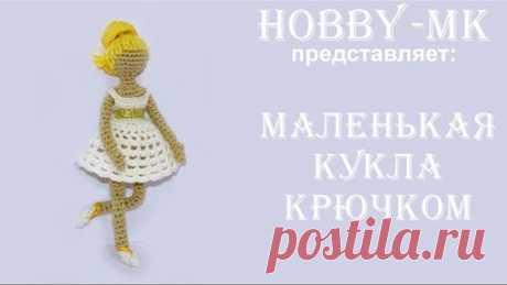 Маленькая кукла крючком (авторский МК Светланы Кононенко)