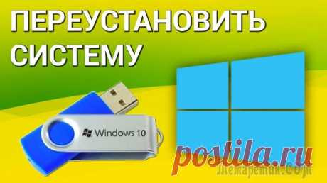 Как переустановить Windows 10 без потери данных Некоторые пользователи задумываются над вопросом, как переустановить Windows 10 без потери данных: пользовательской информации и программ. В какой-то момент времени они понимают, что настало время для...